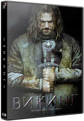 Скачать фильм викинг данила козловский