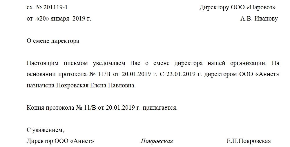 Заявление в банк о смене директора образец