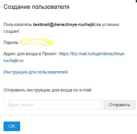 Как сделать корпоративную почту на своем домене