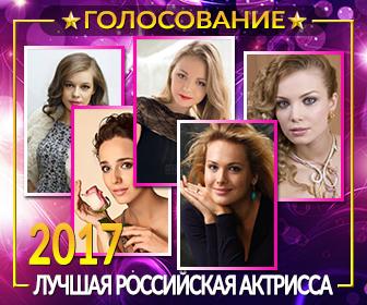 Фото русская актриса брюнетка