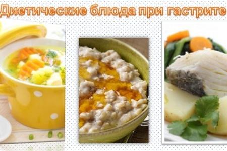 Гастрит рецепты блюд