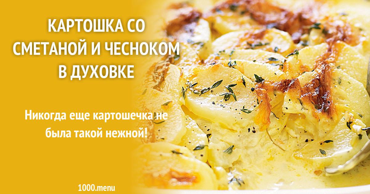 Картошка с чесноком в духовке с сметаной и