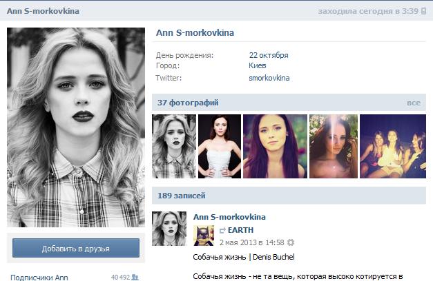 Анна кошмал инстаграм официальный сайт