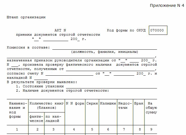 Акт приема бланков строгой отчетности образец