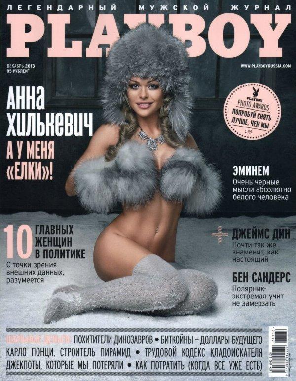 Анна Хилькевич разделась для журнала Playboy
