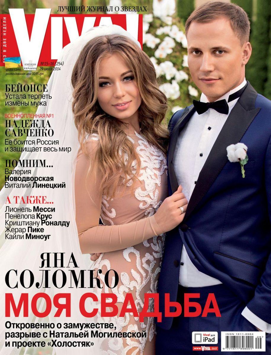 Яна соломко вышла замуж фото
