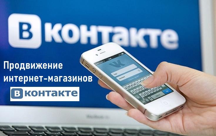 Как рекламировать интернет магазин в контакте