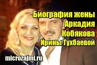 Фото аркадия кобякова и биография