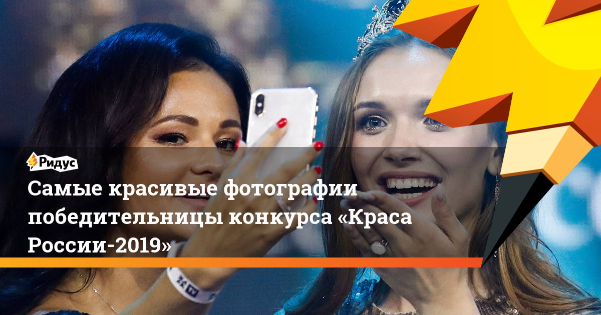 Самые красивые фотографии победительницы конкурса «Краса России-2019»