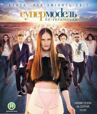 Супермодель по українськи 3 сезон 9 сезон