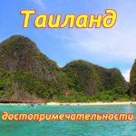 Тайланд самые красивые места