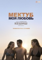 Фильм Мектуб моя любовь