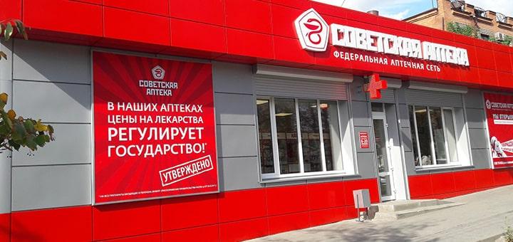 Что нужно чтобы открыть аптеку в россии с нуля