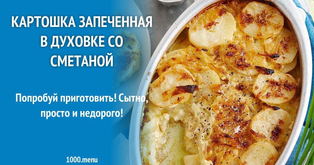Картошка со сметаной и чесноком в духовке рецепт