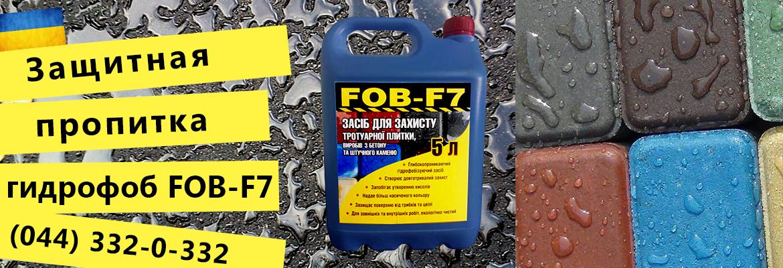 Защитная пропитка гидрофоб FOB-F7