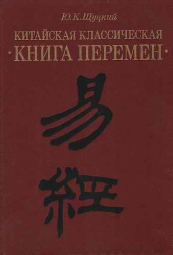 Читать китайская книга перемен