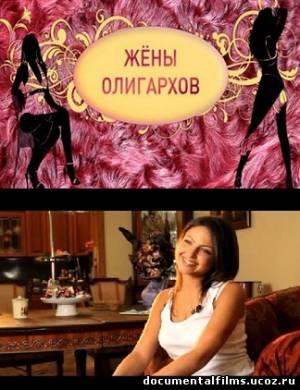 Жены олигархов 1 сезон