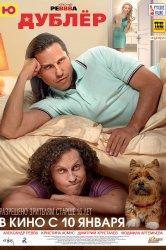 Фильм дублер 2006 смотреть онлайн