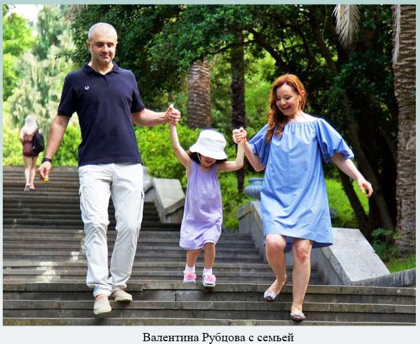 Валентина Рубцова с семьей