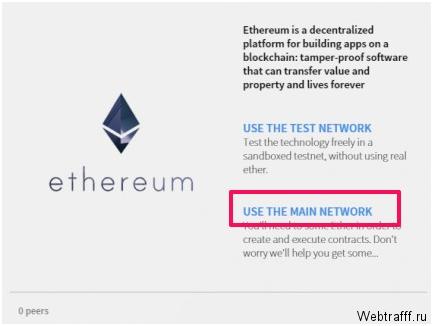 Как зарабатывать ethereum