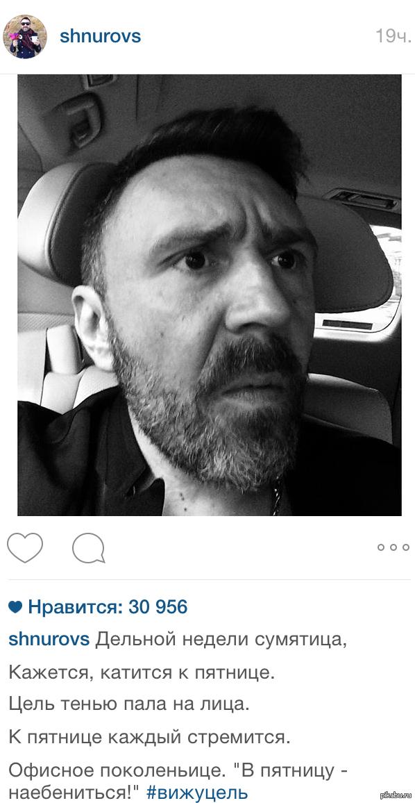 Шнуров instagram