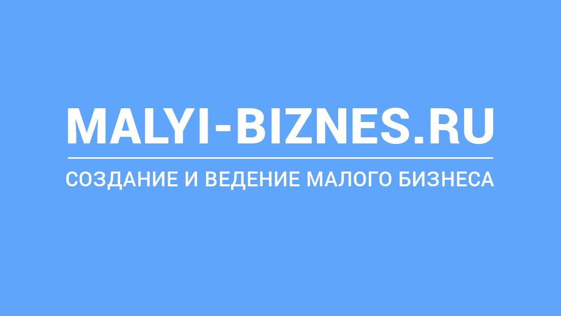 Документы для регистрации предприятия