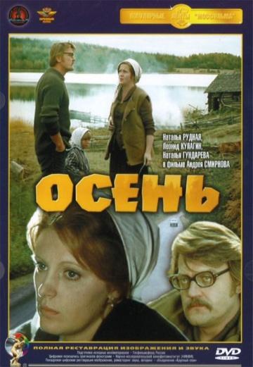 Фильм осень с гундаревой
