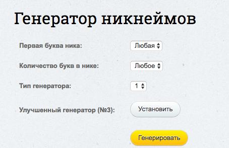 Генератор названий кланов на русском