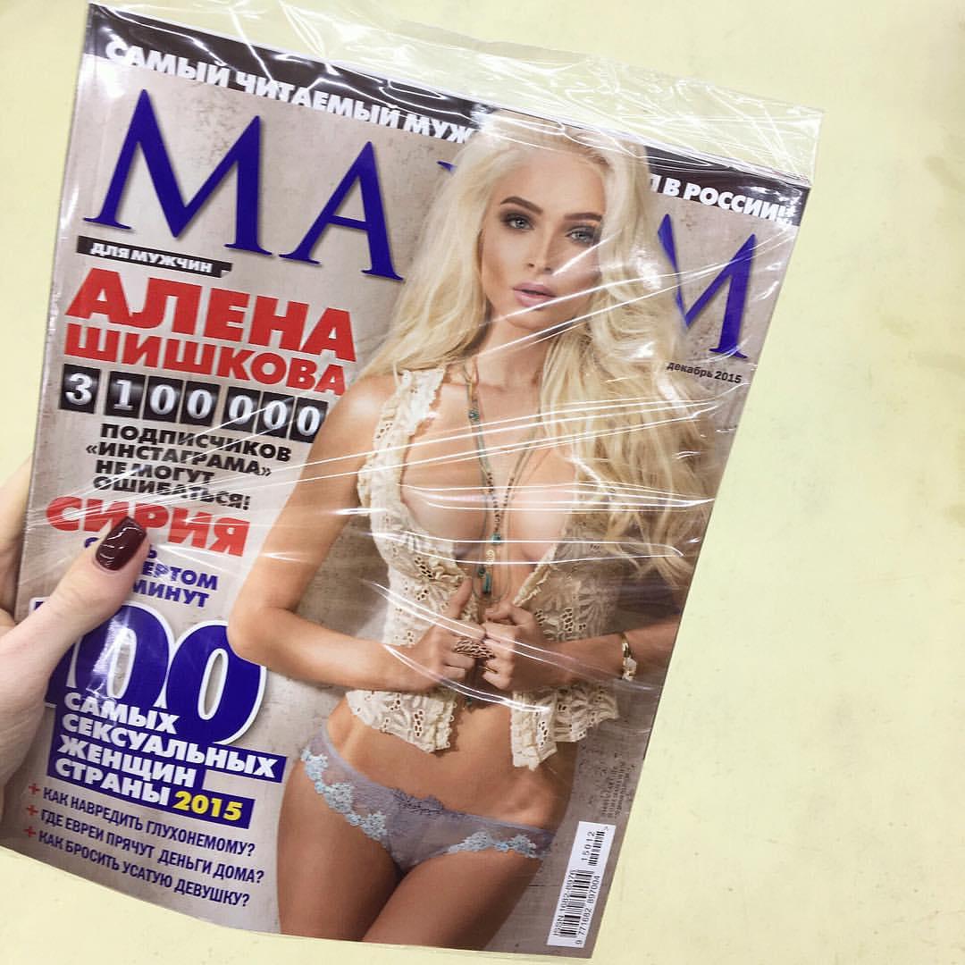 Алена Шишкова журнал Максим