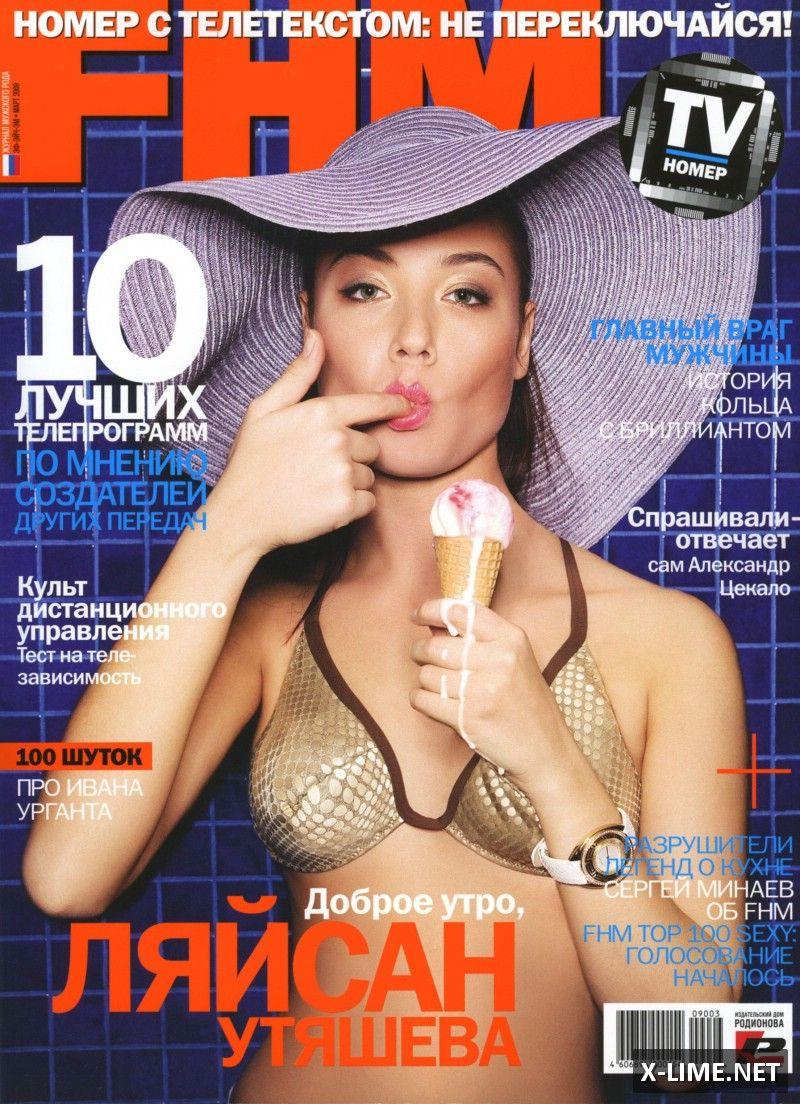 Фото ляйсан утяшева в журнале максим