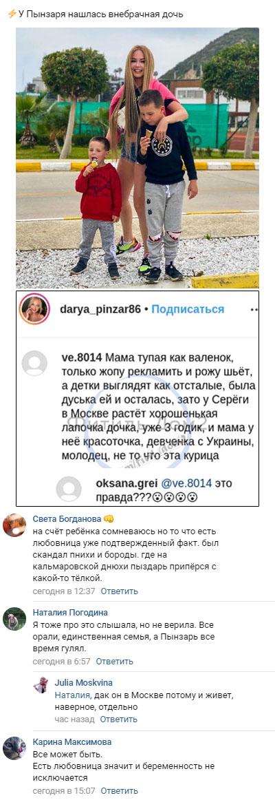 Слухи про Сергея Пынзаря вконтакте