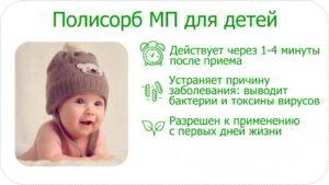 Полисорб новорожденным