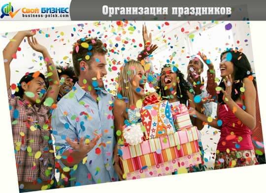 Организация праздников с нуля