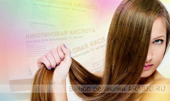 Никотиновая кислота против выпадения волос способ применения