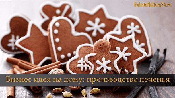 Производство печенья на дому как бизнес