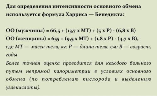 Формула Харриса-Бенедикта