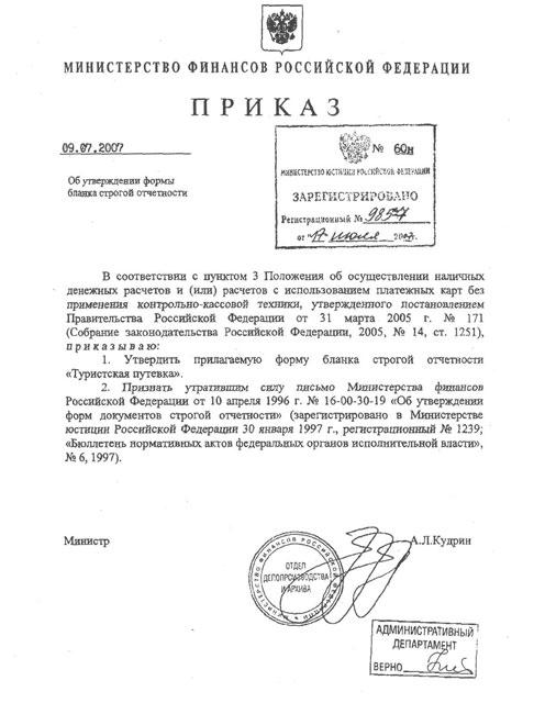 Лицензия на изготовление бланков строгой отчетности
