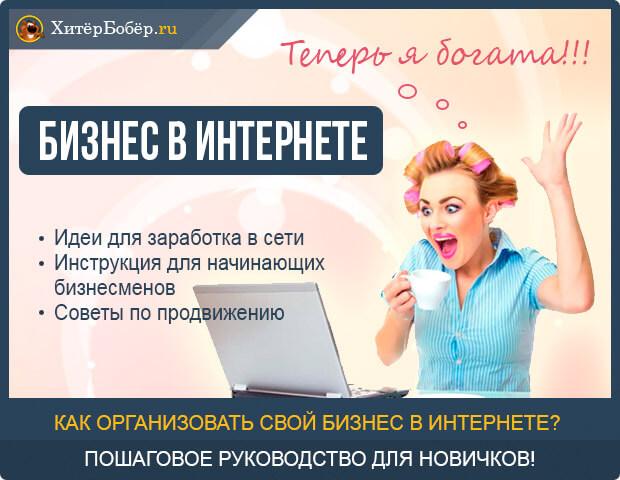 Картинки бизнес в сети
