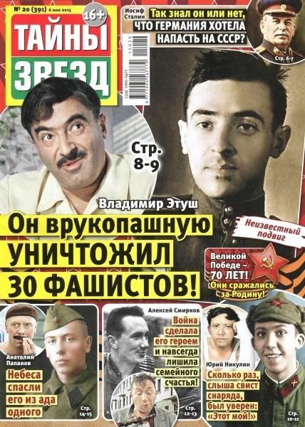 Фото журнал знаменитостей