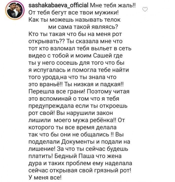 Что написала Саша Кабаева про Алану Мамаеву в марте 2019 года