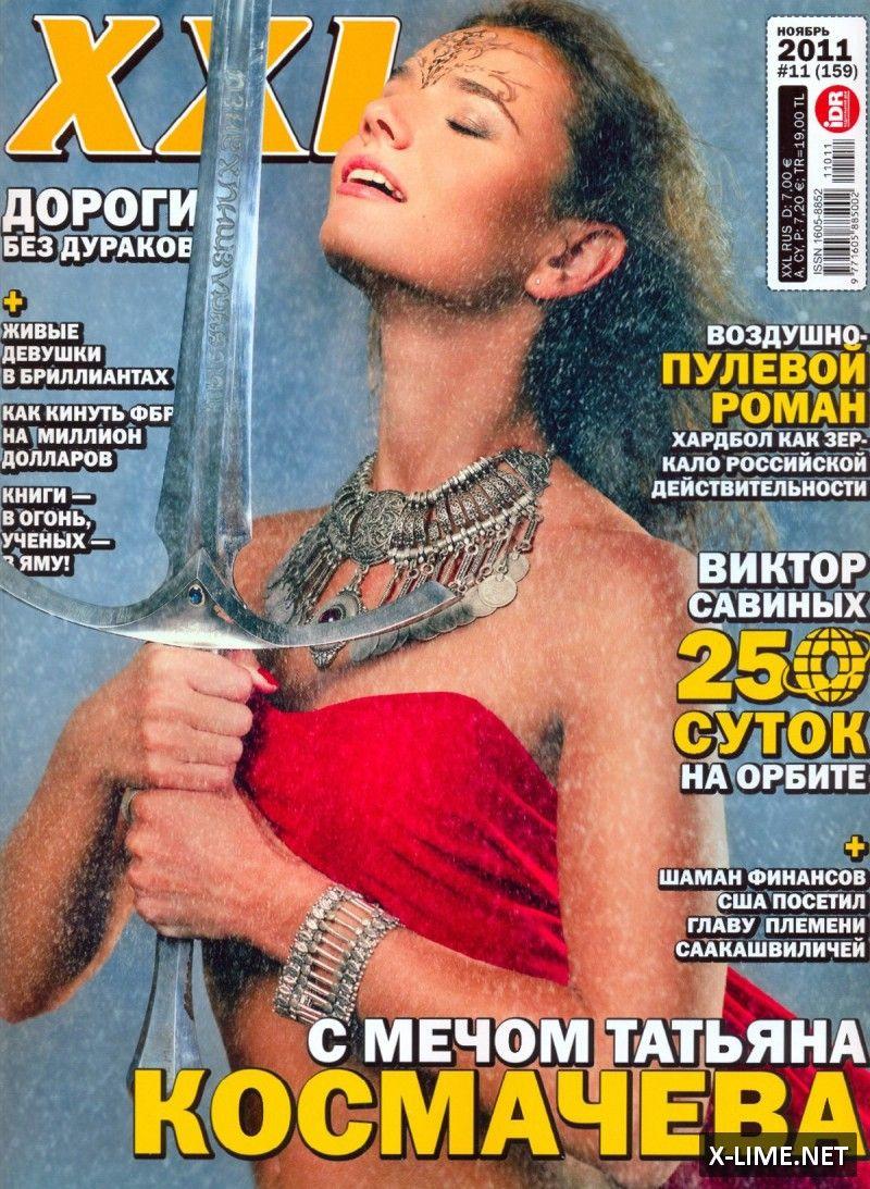 Фото голая татьяна космачева