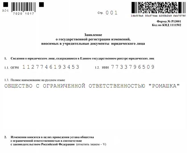 Решение о смене юр адреса ооо образец