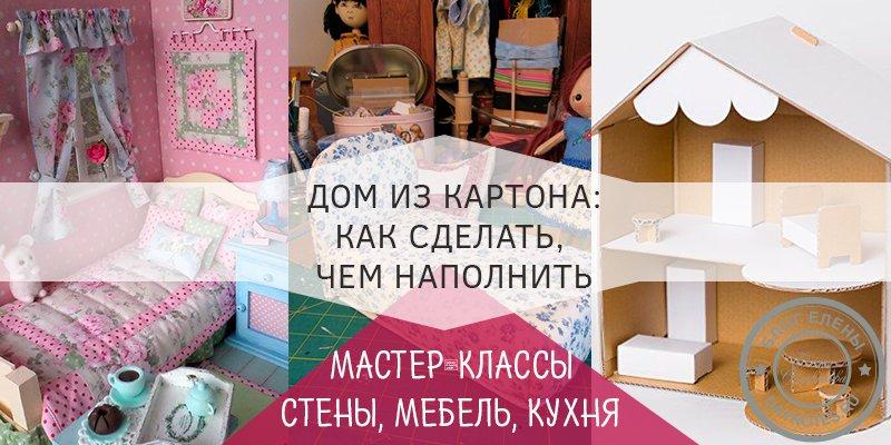 домик для кукол из коробки своими руками