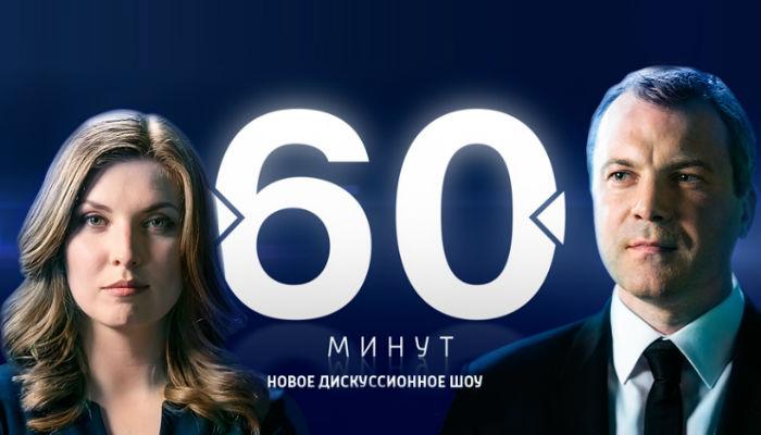 Прямой эфир 60 минут россия 1 ведущие