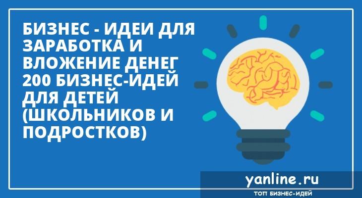 Бизнес идеи для школьников