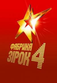 Сезон фабрика звезд 4