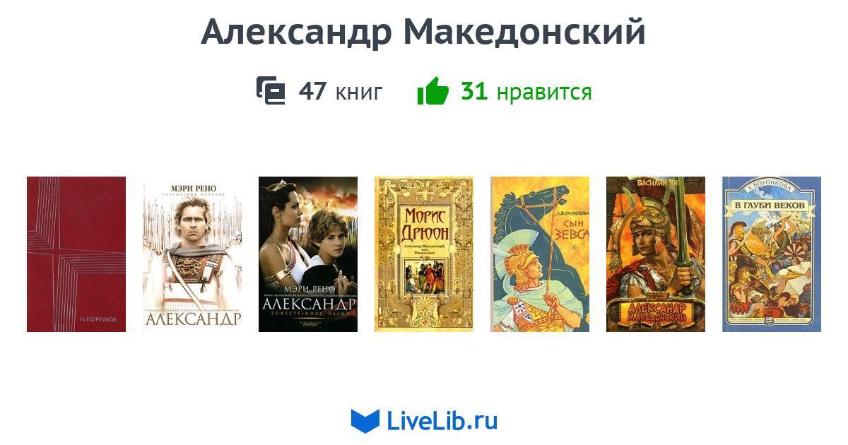 Книга александра македонского