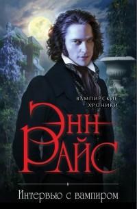 Интервью с вампиром отзывы книга