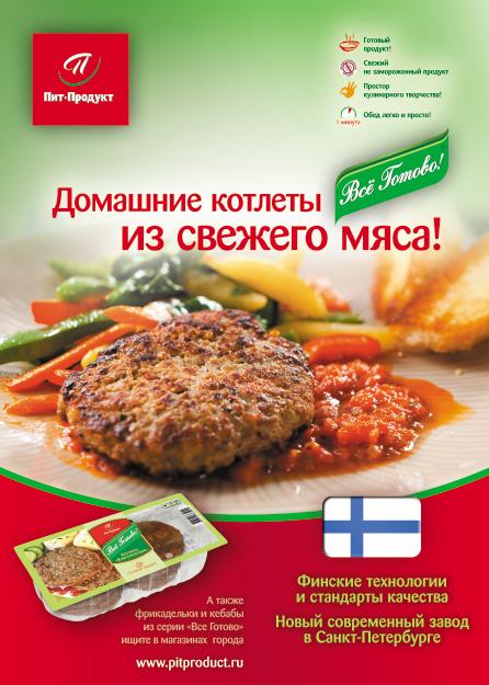 Реклама полуфабрикатов