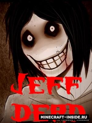 Джефф убийца карта